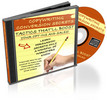 Thumbnail *NEW* Copywriting Conversion Secrets With Resale Rights